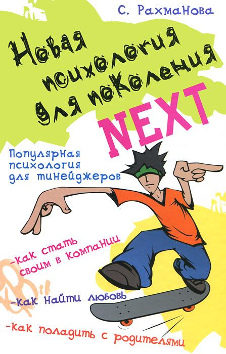 Новая психология для поколения Next ( 978-5-222-19018-0 )