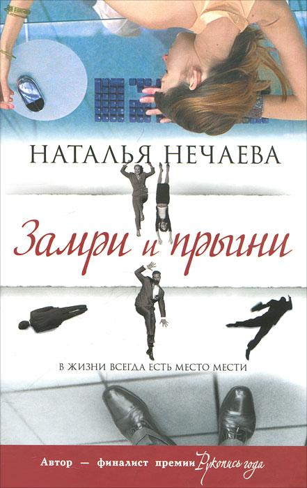 Наталья Нечаева Замри и прыгни