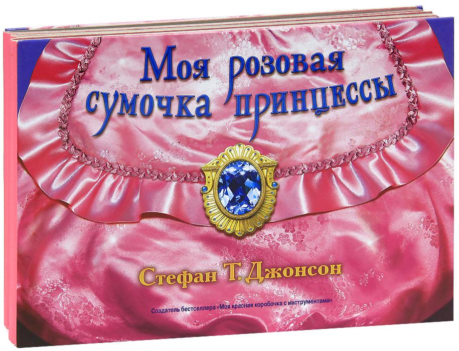 Моя розовая сумочка принцессы. Книжка-игрушка