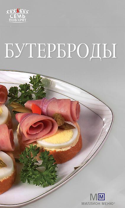 Бутерброды