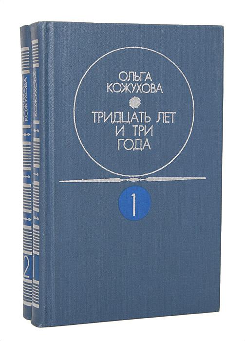 Тридцать лет и три года (комплект из 2 книг)