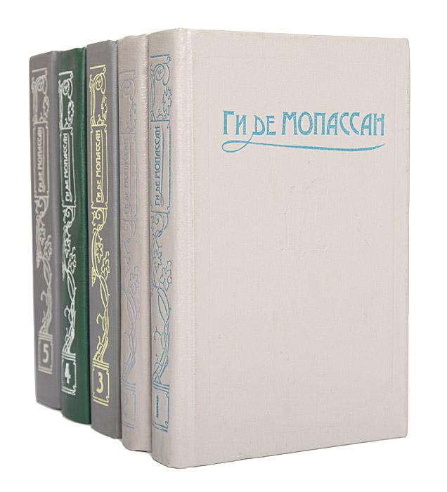 Ги де Мопассан. Сочинения в 5 томах (комплект из 5 книг)
