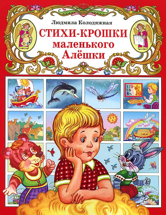 Стихи-крошки маленького Алешки