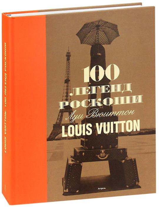 100 легенд роскоши: Louis Vuitton
