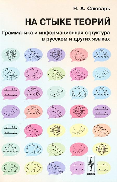 На стыке теорий. Грамматика и информационная структура в русском и других языках