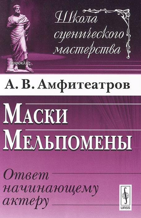 Маски Мельпомены. Ответ начинающему актеру