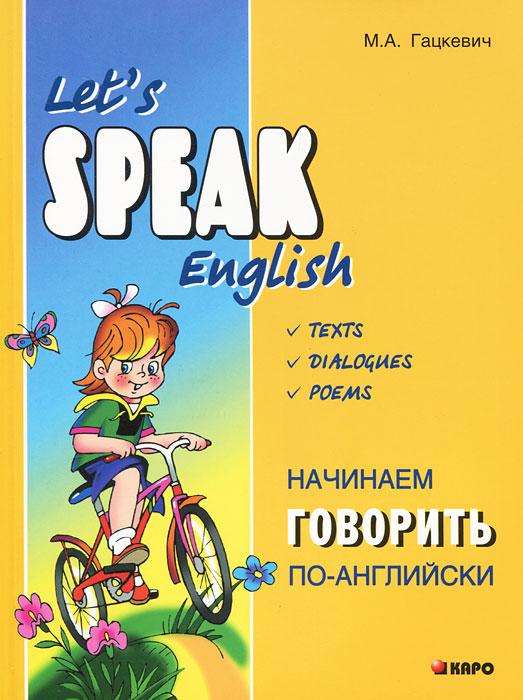 Начинаем говорить по-английски / Let's Speak English