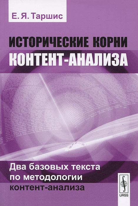 Исторические корни контент-анализа. Два базовых текста по методологии контент-анализа