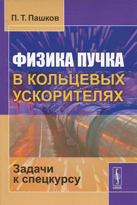 Физика пучка в кольцевых ускорителях. Задачи к спецкурсу ( 978-5-397-02614-7 )
