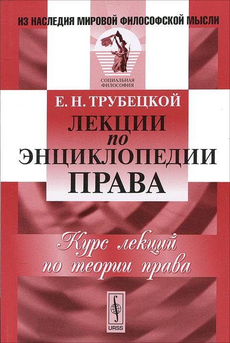 Е. Н. Трубецкой Лекции по энциклопедии права