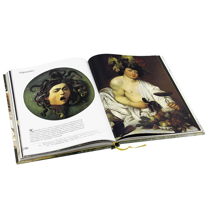 Галерея Уффици. Флоренция (подарочное издание)