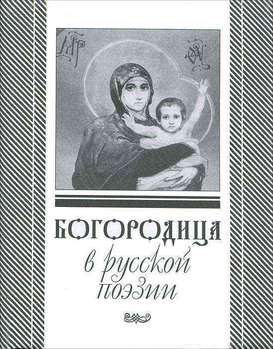 Богородица в русской поэзии