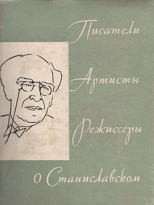 Писатели, артисты, режиссеры о Станиславском