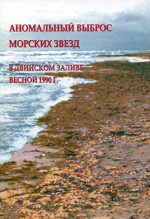 Аномальный выброс морских звезд в Двинском заливе весной 1990 г