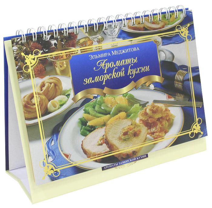 Ароматы заморской кухни ( 978-5-699-51565-3 )