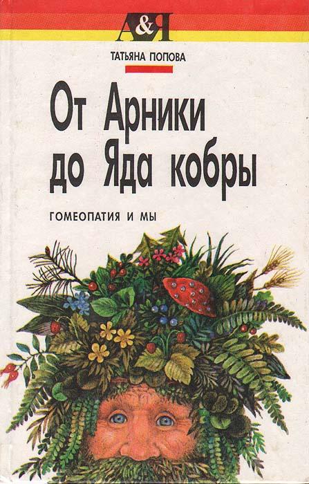 От Арники до яда кобры: Гомеопатия и мы