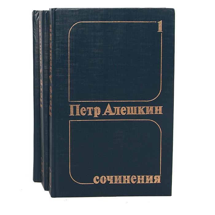 Петр Алешкин. Сочинения (комплект из 3 книг)