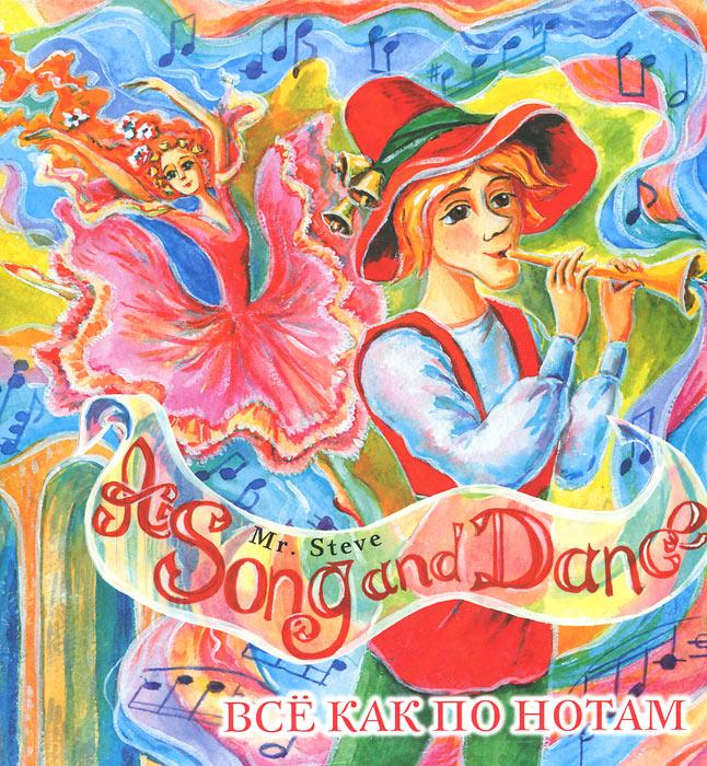 A Song and Dance / Все как по нотам12296407В одном далеком городе жил да был Дон Дилли-Дилли - самый великий свистун на свете. Даже цветы и деревья радовались музыке, что шла из самых глубин его сердца. А в другом далеком городе жила-была прекрасная танцовщица Стелла да Белла, своим танцем согревающая даже солнце. О том, как встретили друг друга песня и танец, ты узнаешь из замечательной сказки Мистера Стива.