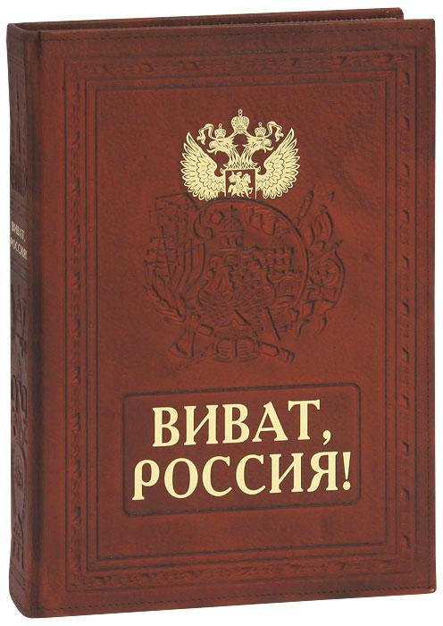 Виват, Россия! / Vivat Russia! (подарочное издание)