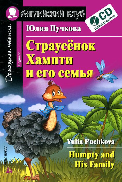 Страусенок Хампти и его семья / Humpty and His Family (+ CD-ROM)