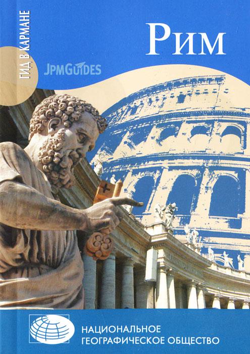 Рим ( 978-5-9533-5794-4 )