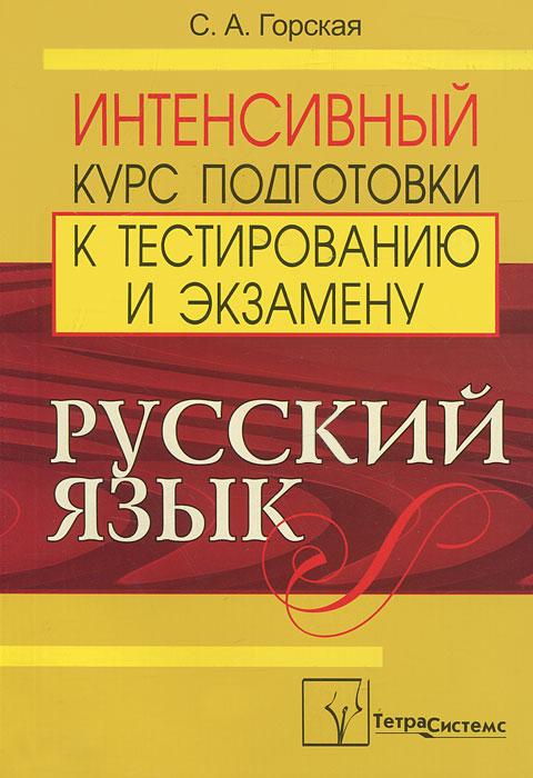 Русский язык. Интенсивный курс подготовки к тестированию и экзамену