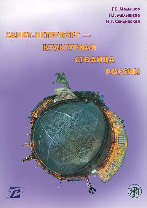 Санкт-Петербург - культурная столица России