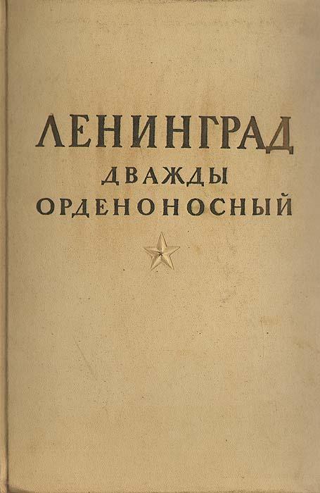 Ленинград дважды орденоносный. Сборник материалов к 1-й годовщине освобождения от блокады