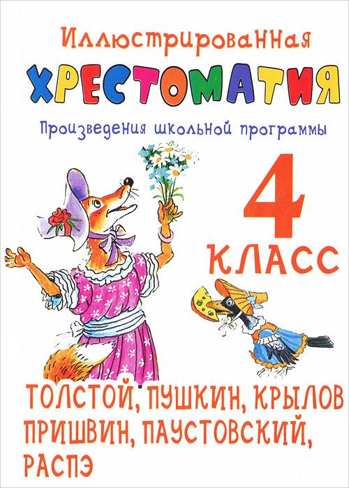 Иллюстрированная хрестоматия. Произведения школьной программы. 4 класс ( 978-5-271-38084-6, 978-5-4215-2992-7 )