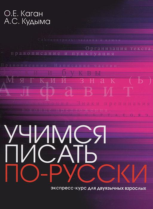 Учимся писать по-русски. Экспресс-курс для двуязычных взрослых