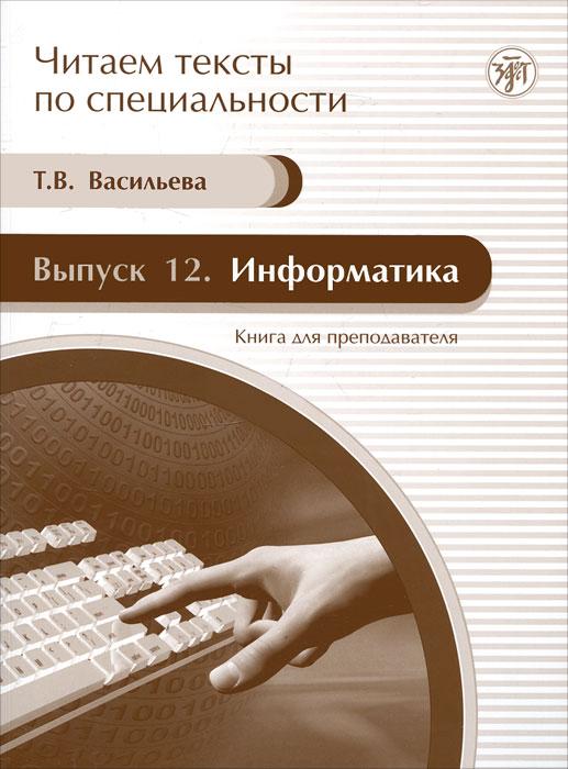 Информатика. Книга для преподавателя