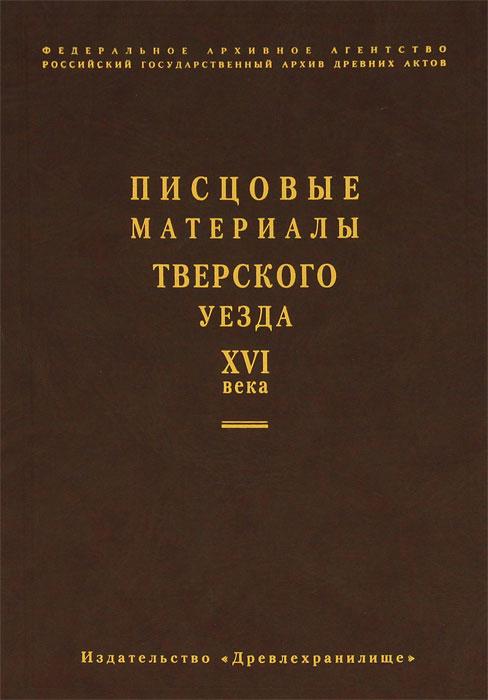 Писцовые материалы Тверского уезда XVI века конный рыцарь в турнирном доспехе xvi век европа оловянная миниатюра авторская работа