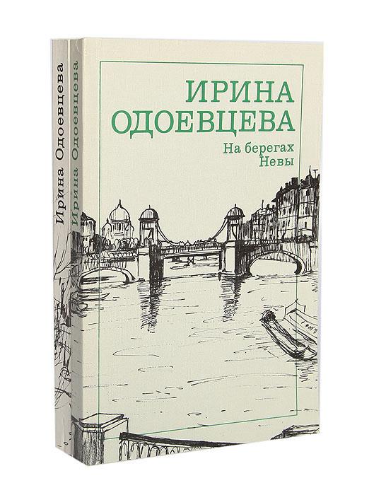 Ирина Одоевцева (комплект из 2 книг)