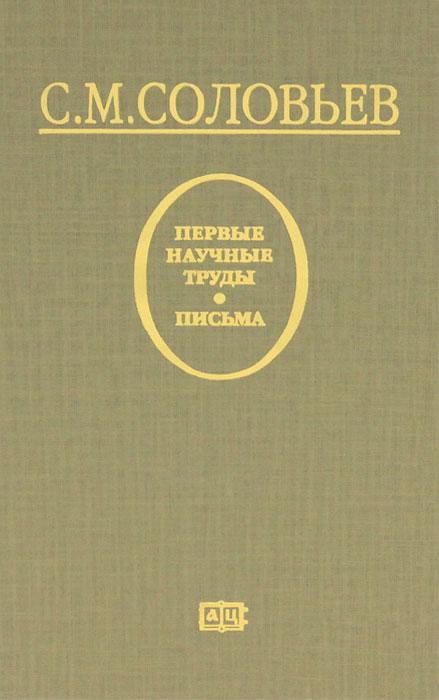 С. М. Соловьев Соловьев. Первые научные труды. Письма