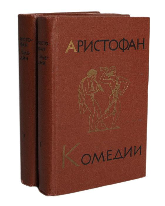 Аристофан. Комедии. В 2 томах (комплект)