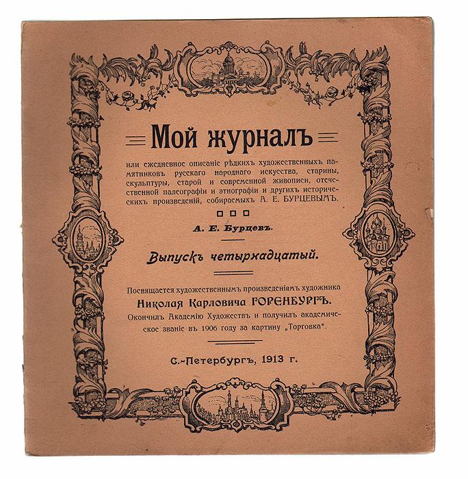 Мой журнал. Выпуск № 14, 1913 год