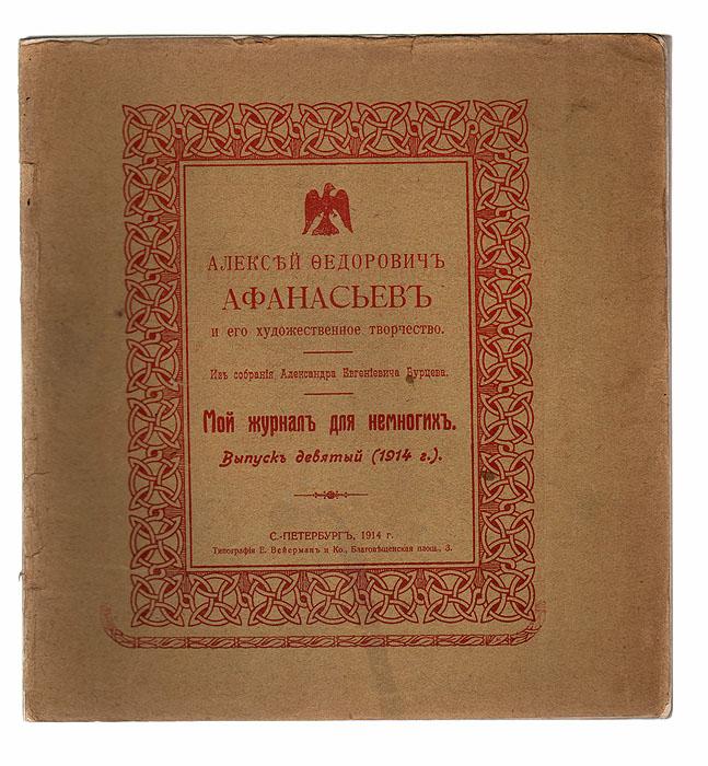Мой журнал для немногих. Выпуск №9, 1914 год. Алексей Федорович Афанасьев и его художественное творчество