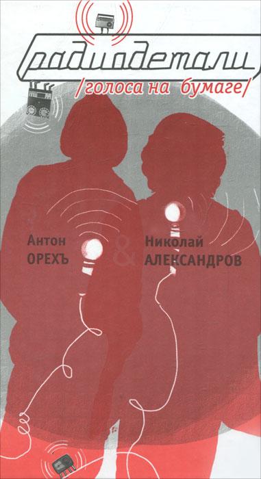 Антон Орехъ, Николай Александров Радиодетали. Голоса на бумаге