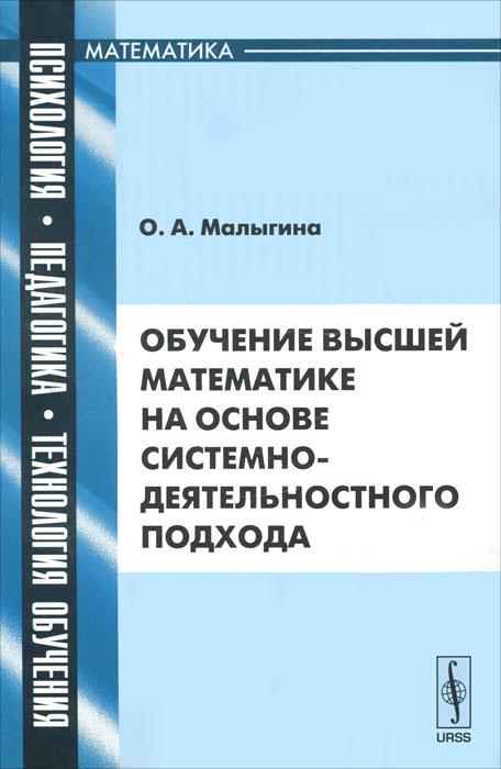 Обучение высшей математике на основе системно-деятельностного подхода