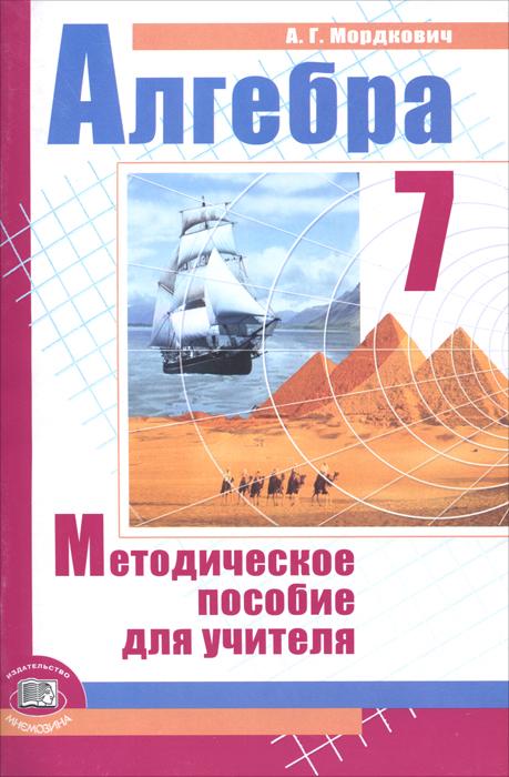 Алгебра. 7 класс. Методическое пособие для учителя