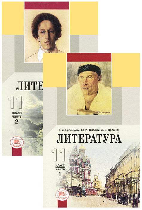 Литература. 11 класс (комплект из 2 книг)