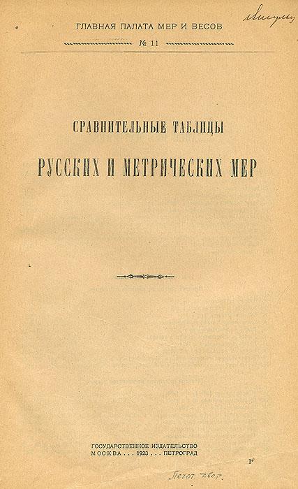 Сравнительные таблицы русских и метрических мер