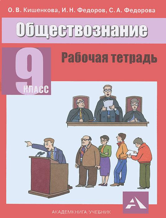 О. В. Кишенкова, И. Н. Федоров, С. А. Федорова Обществознание. 9 класс. Рабочая тетрадь