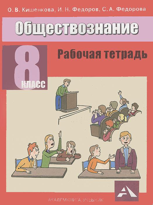 О. В. Кишенкова, И. Н. Федоров, С. А. Федорова Обществознание. 8 класс. Рабочая тетрадь