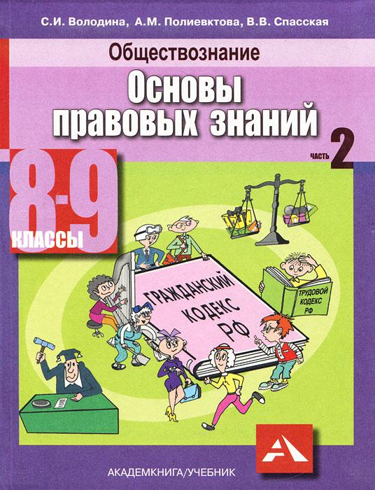 Обществознание. Основы правовых знаний. 8-9 классы. В 2 частях. Часть 2