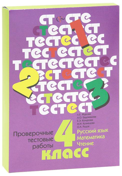 Русский язык. Математика. Чтение. 4 класс. Проверочные тестовые работы
