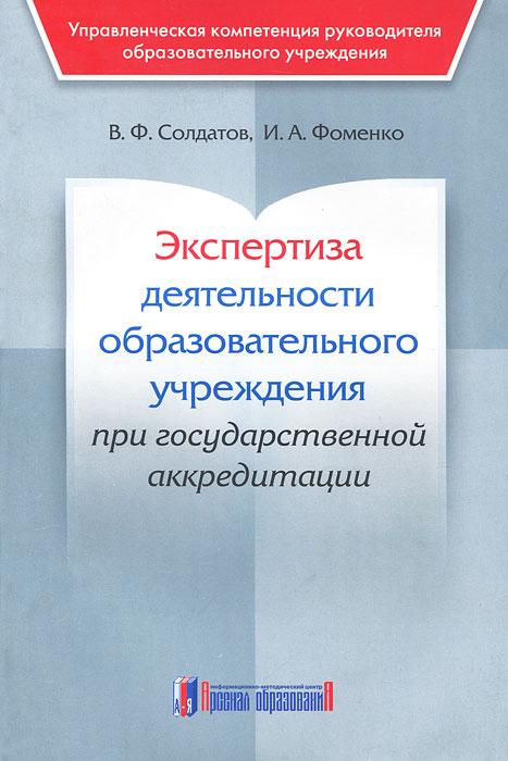 Экспертиза деятельности общеобразовательного учреждения при государственной аккредитации