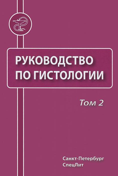 Руководство по гистологии. В 2 томах. Том 2