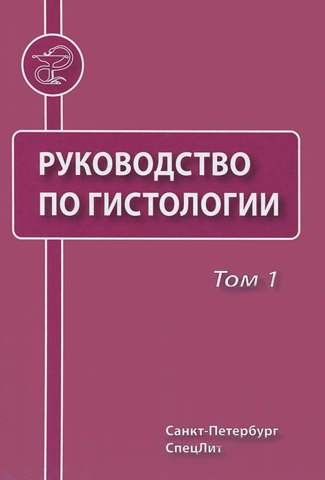 Руководство по гистологии. В 2 томах. Том 1
