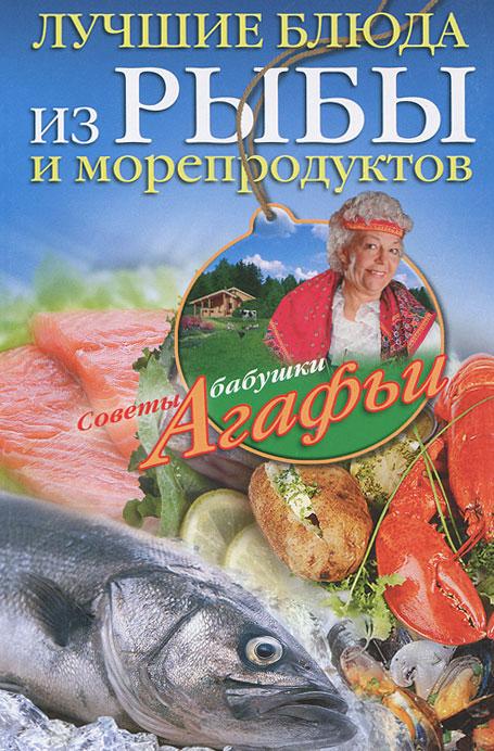 Лучшие блюда из рыбы и морепродуктов
